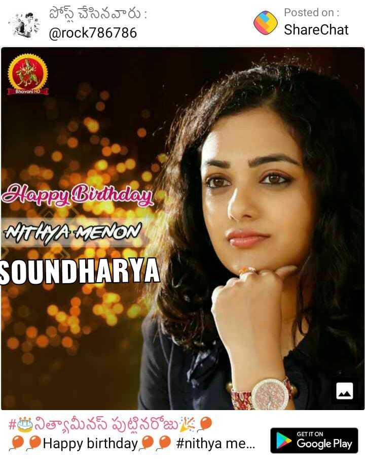 🎂నిత్యామీనన్ పుట్టినరోజు🎉🎈 - పోస్ట్ చేసిన వారు : @ rock786786 Posted on : ShareChat Bhavan HB elappy Bvihday NITHYA MENON SOUNDHARYA # Jogos 035 3362 Happy birthday # nithya me . . . GET IT ON Google Play - ShareChat