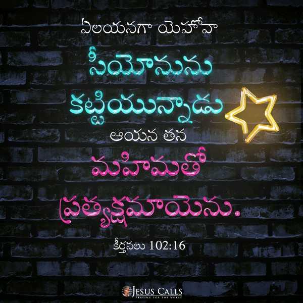 నేటి ఆశీర్వాదం - ఏలయనగా యెహోవా - సీయోనును - కట్టియున్నాడు - 3 ఆ మహిమతో ప్రత్యక్షమాయెను . ఆయన తన గా య కీర్తనలు 102 : 16 ament JESUS CALLS - ShareChat