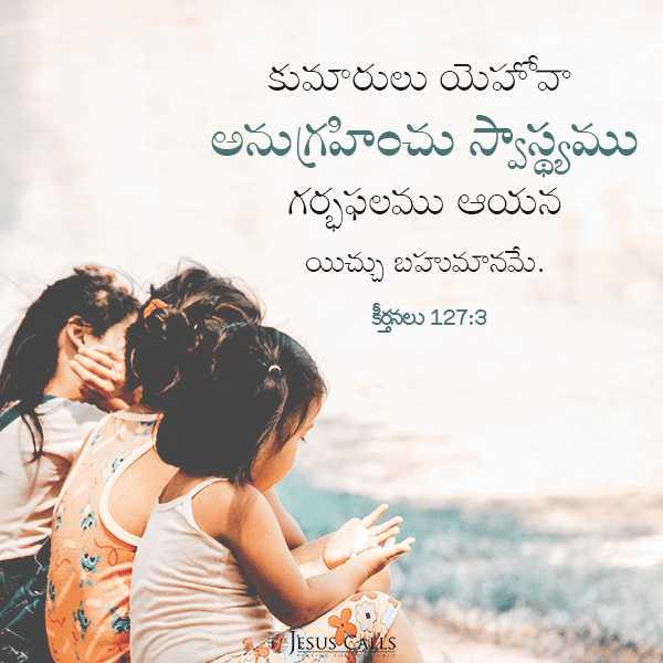 నేటి ఆశీర్వాదం - కుమారులు యెహోవా అనుగ్రహించు స్వాస్థ్యము గర్భఫలము ఆయన యిచ్చు బహుమానమే . కీర్తనలు 127 : 3 JESUS CALLS - ShareChat
