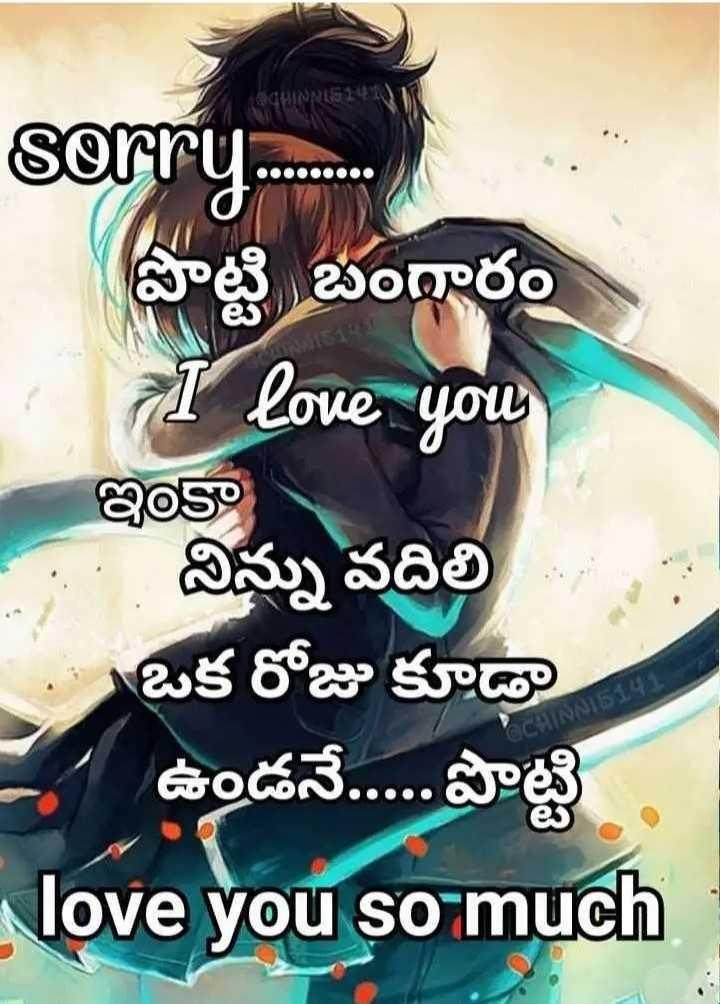 నేను నా బంగారం - sorry . . . | పొట్టి బంగారం I love your ఇంకా విన్ను వదిలి ఒక రోజు కూడా ఉండనే . . . . . పొట్టి love you so much ఈ - ShareChat
