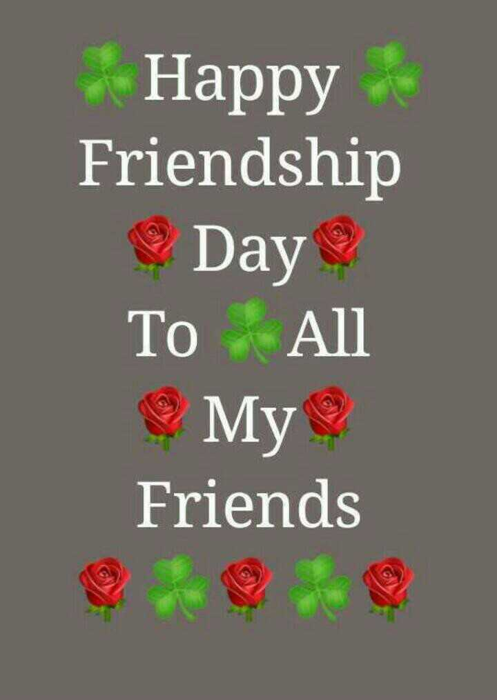 😍నేను నా బెస్ట్ ఫ్రెండ్ - Happy Friendship Day 2 To All My Friends - ShareChat