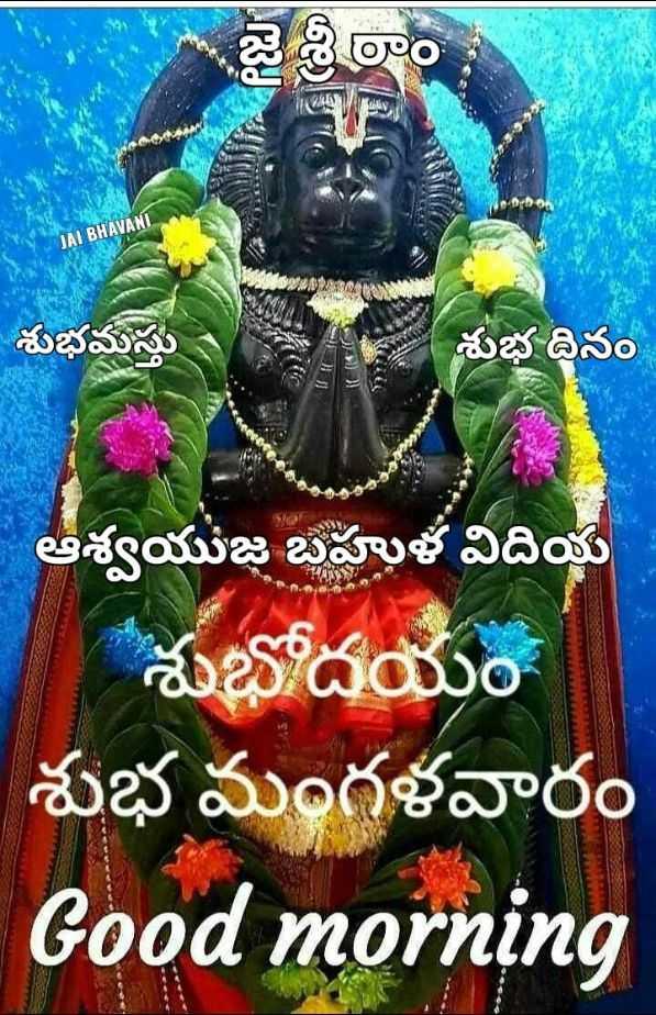📜పంచాంగం - Do APA ACC JAI BHAVANI - శుభమస్తు శుభదినం మస్తు శుభ దినం ఆశ్వయుజ బహుళ విదియ శుభోదయం శుభ మంగళవారం Good morning - ShareChat