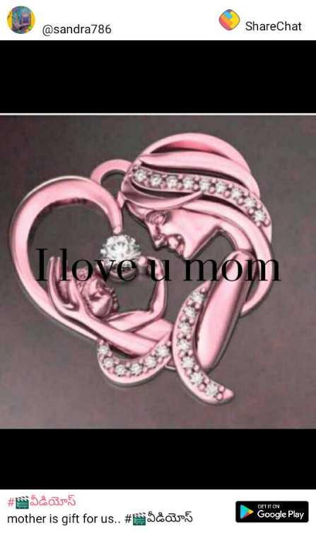 🌹పండుగ ప్రాముఖ్యత - @ sandra786 ShareChat je u mom DET IT ON # & B5 mother is gift for us . . # 05 . 2005 Google Play - ShareChat