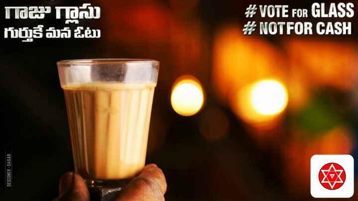 పవన్ కళ్యాణ్ ఎన్నికల ప్రచారం - IIజుగ్లాసు గుర్తుకేమన ఓటు # VOTE FOR GLASS # NOT FOR CASH DESIGNER - SAGAR DX - ShareChat