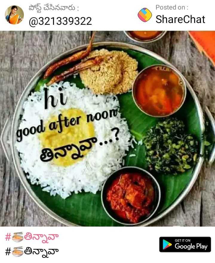 📢పాటకు వేళయరా - పోస్ట్ చేసినవారు : @ 321339322 Posted on : ShareChat agood atter noon తిన్నా GET IT ON # రతిన్నావా # తిన్నావా Google Play - ShareChat