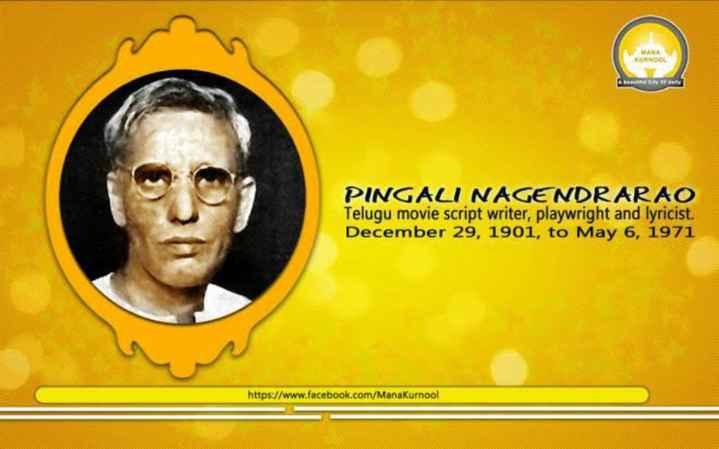 """""""🌼పింగళి నాగేంద్రరావు జననం💐"""" - VANA HUENDOL PINGALI NAGENDRARAO Telugu movie script writer , playwright and lyricist . December 29 , 1901 , to May 6 , 1971 https : / / www . facebook . com / ManaKurnool - ShareChat"""