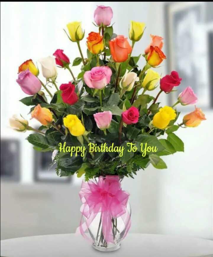 🎂పుట్టిన రోజు - Happy Birthday To You - ShareChat