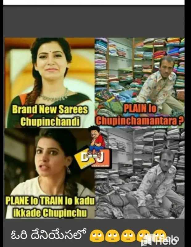 😪 పెరిగిన బంగారం ధర - Brand New Sarees Chupinchandi PLAIN TO Chupinchamantara ? PLANE IO TRAIN lo kadu ikkade Chupinchu ఓరి దేనియేసలో అంత Rele - ShareChat