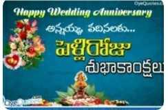 👰పెళ్ళిరోజు - cle Happy Wedding Anniversary అన్నయ్య , వదినలకు . . . పెళ్లిరోజు శుభాకాంక్షలు - ShareChat