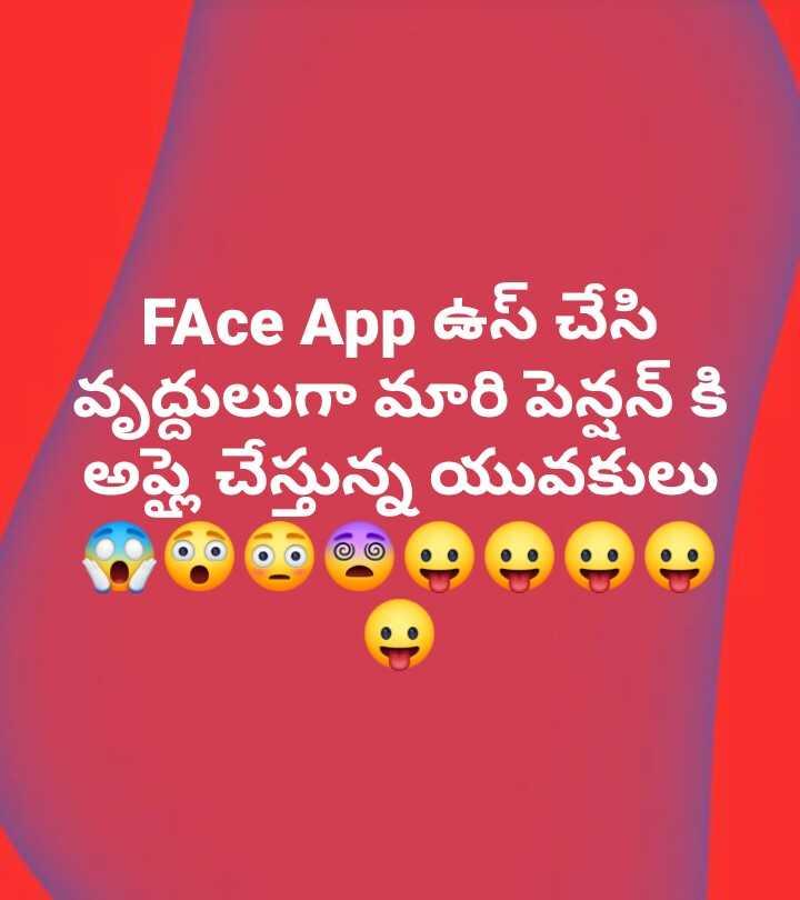🤣పేస్ యాప్ ఛాలెంజ్ - FAce App ఉస్ చేసి వృద్దులుగా మారి పెన్షన్ కి అప్లై చేస్తున్న యువకులు - ShareChat