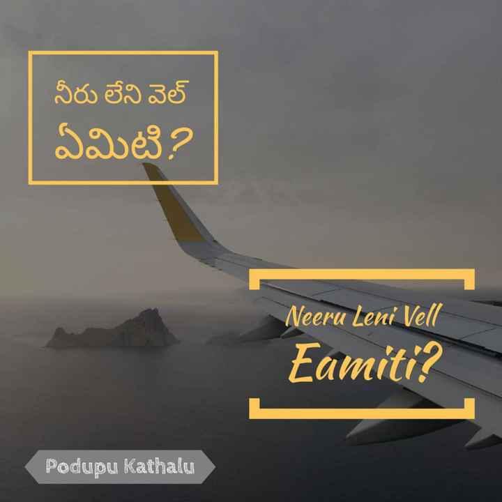పొడుపు కథలు - నీరు లేని వెల్ ఏమిటి ? Neeru Leni Vell Eamiti ? Podupu kathalu - ShareChat