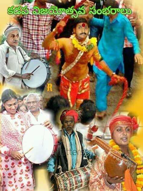 😂 పొలిటికల్ జోక్స్ - కడప విజయోత్సవ సంభరాలు - ShareChat