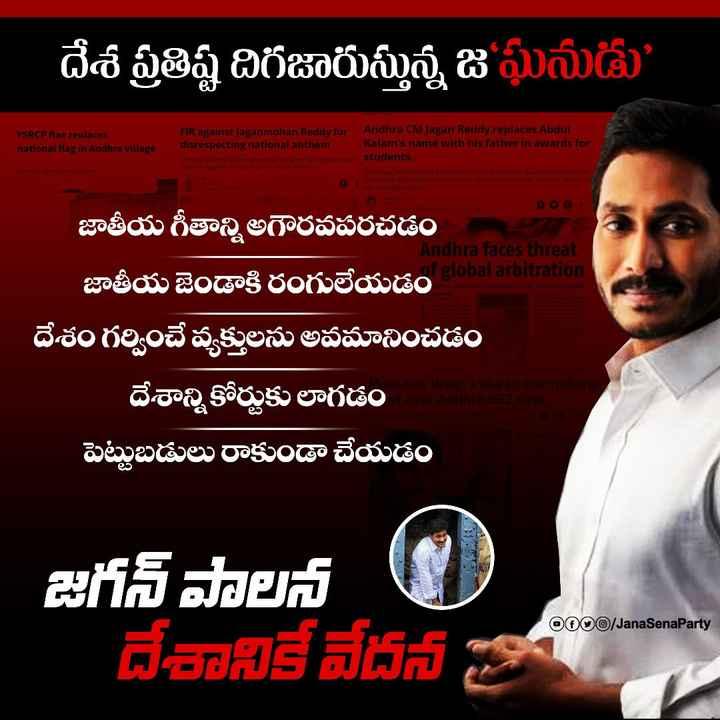 😁 పొలిటికల్ ట్రోల్స్ - దేశ ప్రతిష్ట దిగజారుస్తున్న జఘనుడు ' YSRCP flae replaces national flag in Andhra village FIR against Jaganmohan Reddy for Andhra CM Jagan Reddy replaces Abdul disrespecting national anthem Kalam ' s name with his father in awards for Pow er students , Andhra faces threat lobal arbitration జాతీయ గీతాన్ని అగౌరవపరచడం జాతీయ జెండాకి రంగులేయడం దేశం గర్వించే వ్యక్తులను అవమానించడం దేశాన్ని కోర్టుకు లాగడం   పెట్టుబడులు రాకుండా చేయడం Ove And Sease జగన్ పాలన దేశానికే వేదన 000① / JanaSena Party - ShareChat