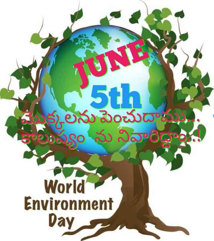 ప్రపంచ పర్యావరణ దినోత్సవం - MUNDI ( 5th ఉక్కలను పెంచుదా తొలమంను నివా నివారిడా ) World Environment Day - ShareChat