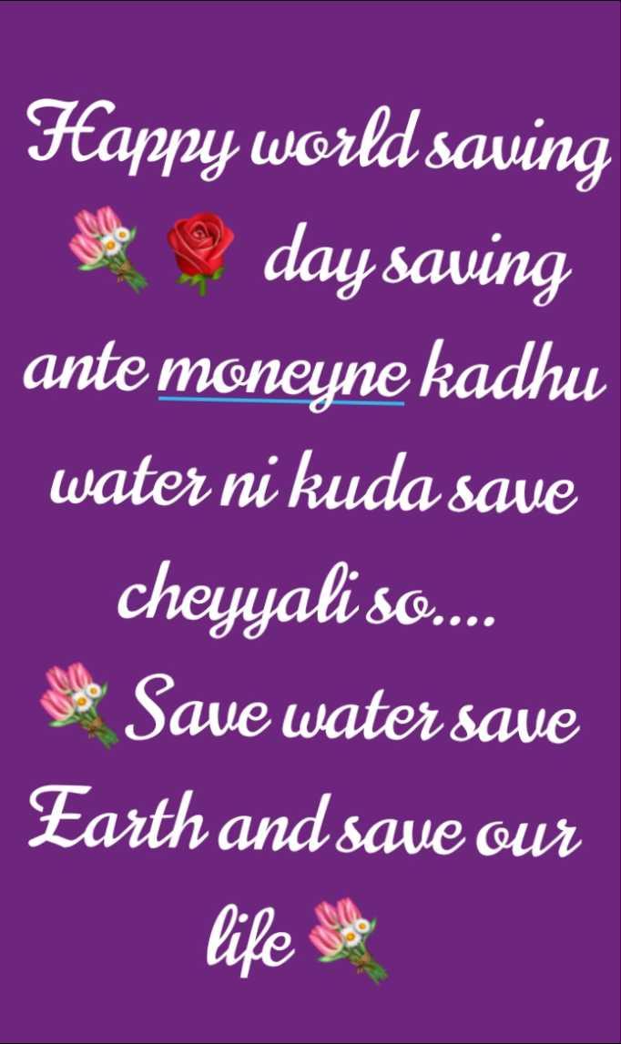 💸ప్రపంచ పొదుపు దినోత్సవం - Happy world saving en 2 day saving ante moneyne kadhu water ni kuda save cheyyali so . . . . SS Save water save Earth and save our life so - ShareChat