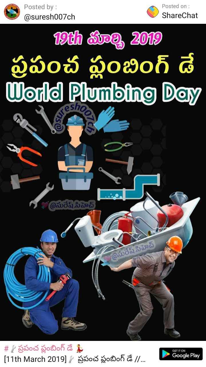 🔧ప్రపంచ ప్లంబింగ్ డే 💃 - Posted by : @ suresh007ch Posted on : ShareChat 19న మళ్ళి 2009 ప్రపంచ ప్లంబింగ్ డే World Plumbing Day @ సురేష్ . సిహెచ్ @ సురేష్ . సిహెచ్ GET IT ON # ? ప్రపంచ ప్లంబింగ్ డే [ 11th March 2019 ] : ప్రపంచ ప్లంబింగ్ డే / / . . Google Play - ShareChat