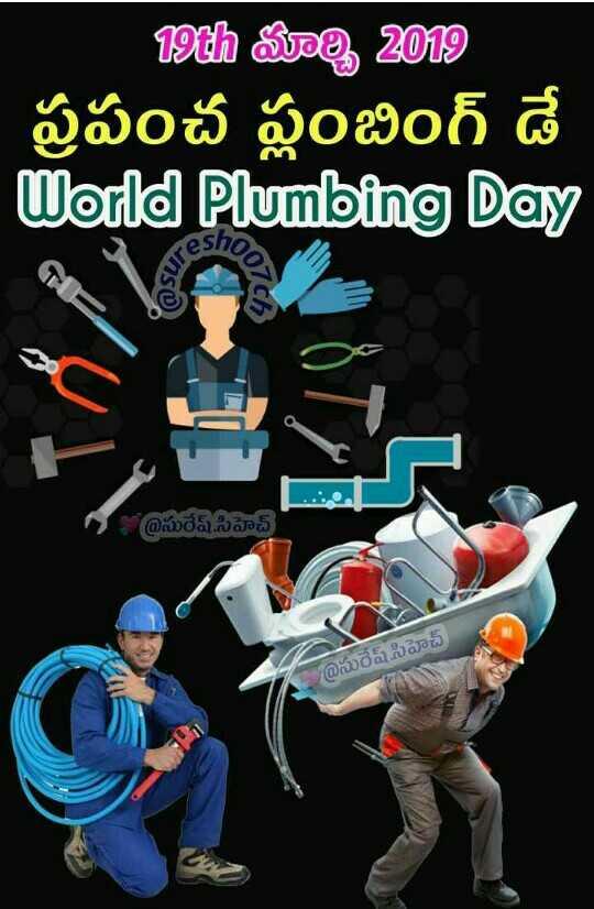 🔧ప్రపంచ ప్లంబింగ్ డే 💃 - 198 మళ్ళి 2009 ప్రపంచ ప్లంబింగ్ డే World Plumbing Day esh @ సురేష్ . సిహెచ్ @ సురేష్ . సిహెచ్ T - ShareChat