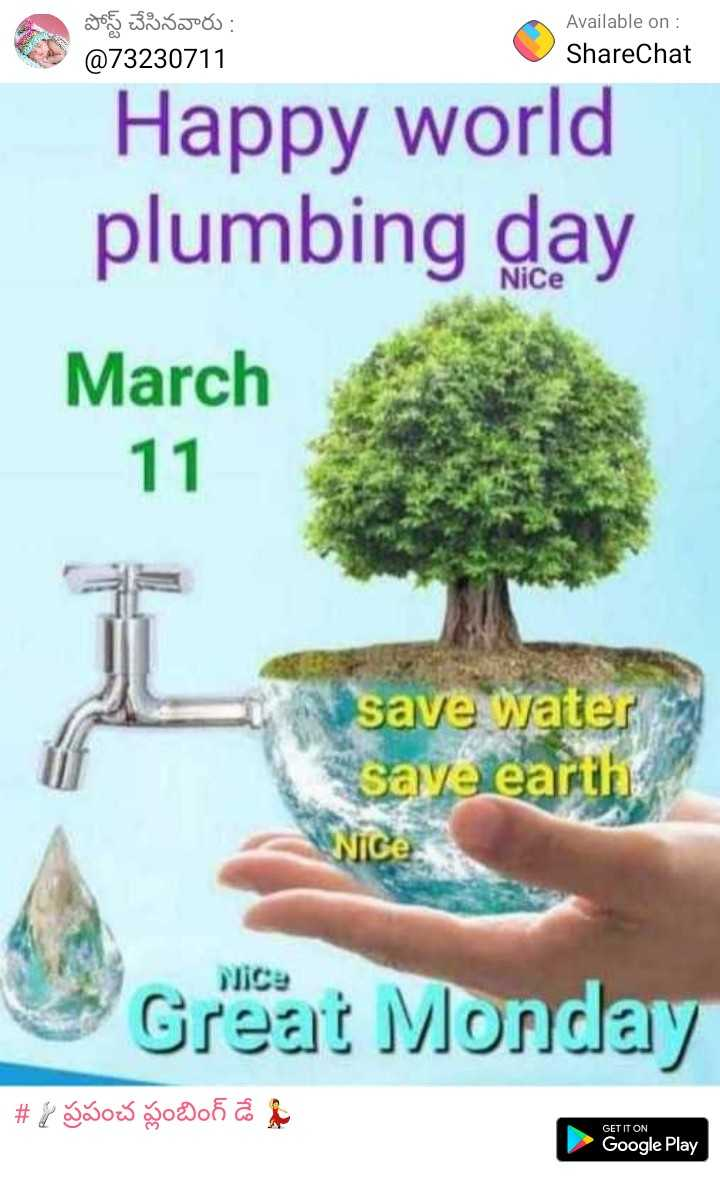 🔧ప్రపంచ ప్లంబింగ్ డే 💃 - పోస్ట్ చేసినవారు : @ 73230711 Available on : ShareChat Happy world plumbing day Nice March 11 save water save earth Nice Nice Great Monday # Doors Žodo de GET IT ON Google Play - ShareChat