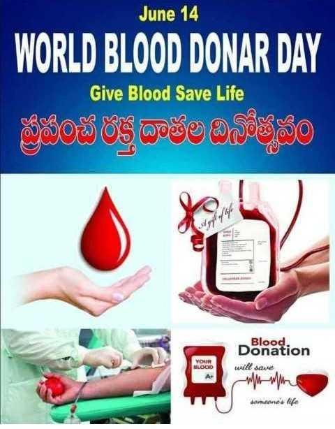 ప్రపంచ రక్తదాన దినోత్సవం - June 14 WORLD BLOOD DONAR DAY ప్రేమించి రిక్తదాతలవినోత్సవం Give Blood Save Life ( ry Denation YOUR BLOCHO will save * * * someone ' s life - ShareChat