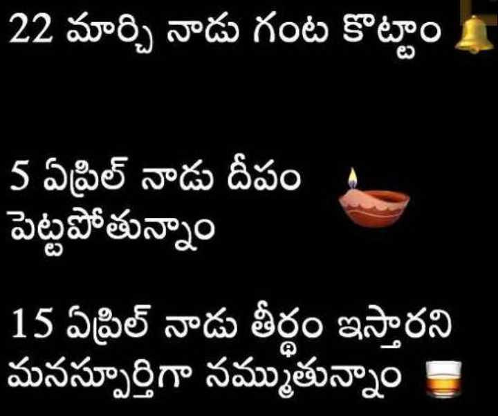 😆ఫన్నీ - 22 మార్చి నాడు గంట కొట్టాం | | O 5 ఏప్రిల్ నాడు దీపం పెట్టపోతున్నాం 15 ఏప్రిల్ నాడు తీర్థం ఇస్తారని మనస్పూర్తిగా నమ్ముతున్నాం - ShareChat