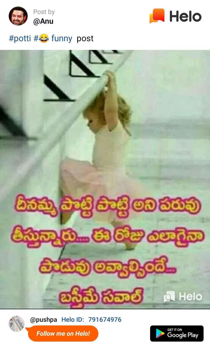 😆ఫన్నీ - Post by @ Anu # potti # e funny post దీనమ్మ పొట్టి పొట్టి అని పరువు తీస్తున్నారు . . . ఈ రోజు ఎలాగైనా పొడువు అవ్వాల్సిందే బస్తీమే సవాల్ a @ pushpa ID : 791674976 pushpa GET IT ON Follow me on ! Google Play - ShareChat