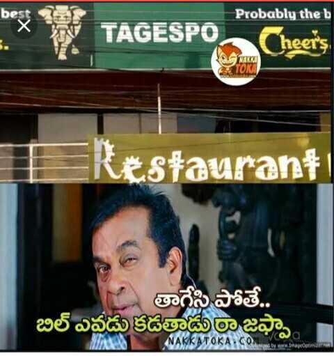 😆ఫన్నీ - bes Probably the b TAGESPO Cheers OG RIKKA క Restaurant ! తాగేసి పోతే . . బిల్ ఎవడు కడతాడుఠా జఫ్పా WALA NAKkatoka . com 40 NAKKATOKA CO by www . Image Optimer - ShareChat