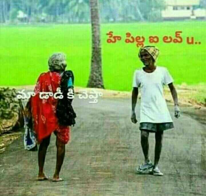 😆ఫన్నీ whatsapp స్టేటస్ - హే పిల్ల ఐ లవ్ u . . డాడీ కిచవా - ShareChat