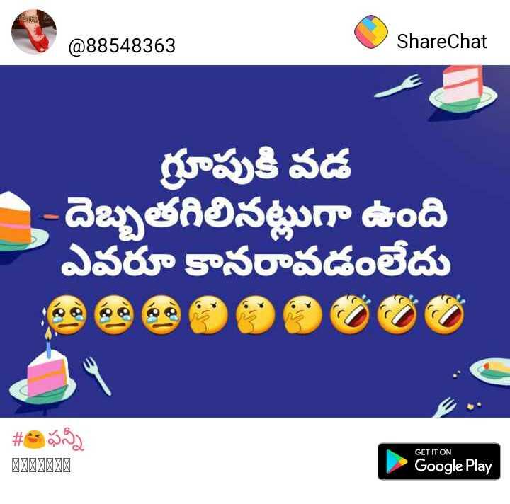 😆ఫన్నీ whatsapp స్టేటస్ - @ 88548363 ShareChat గ్రూపుకి వడ దెబ్బతగిలినట్టుగా ఉంది ఎవరూ కానరావడంలేదు # ఫన్నీ RBIBRARE GET IT ON Google Play - ShareChat