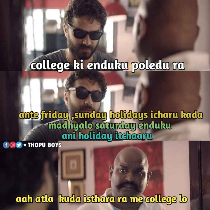 😆ఫన్నీ whatsapp స్టేటస్ - college ki enduku poledu ra ante friday , sunday holidays icharu kada madhyalo saturday enduku ani holiday itchaaru fo • THOPU BOYS aah atla kuda isthara ra me college lo - ShareChat