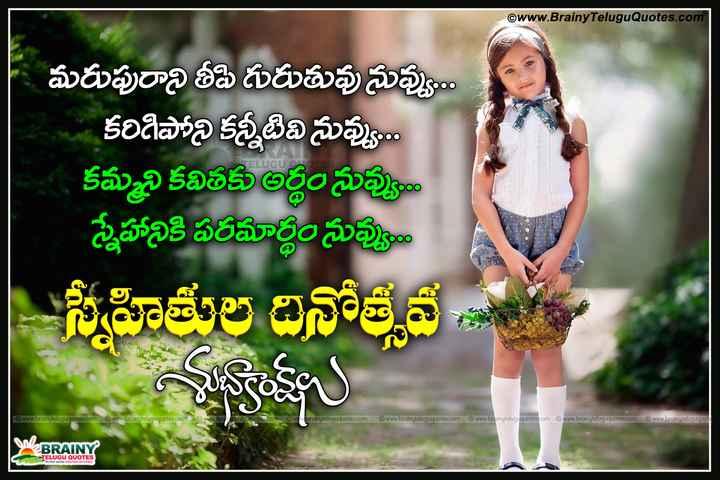 😉ఫ్రెండ్షిప్ బ్యాండ్ - ©www . Brainy Telugu Quotes . com మరుపురాని తపి గురుతువునువ్వు కరిగిపోని కన్నీటిని నువ్వు కమ్మని కవితుర్థిం నువ్యం ఘ్నేహానికి పరమార్థం నువ్వు స్నేహితుల దినోత్సవ © www . brainyteluguquotes . com © www . brainyteluguquotes . com © www . bragte uguquotes . com ©w Morainyteluguquotes . com © www . brainyteluguquotes . com © www . brainyteluguquotes . com © www . brainyteluguquotes . com © www . brainyteluguquote BRAINY TELUGU QUOTES - ShareChat