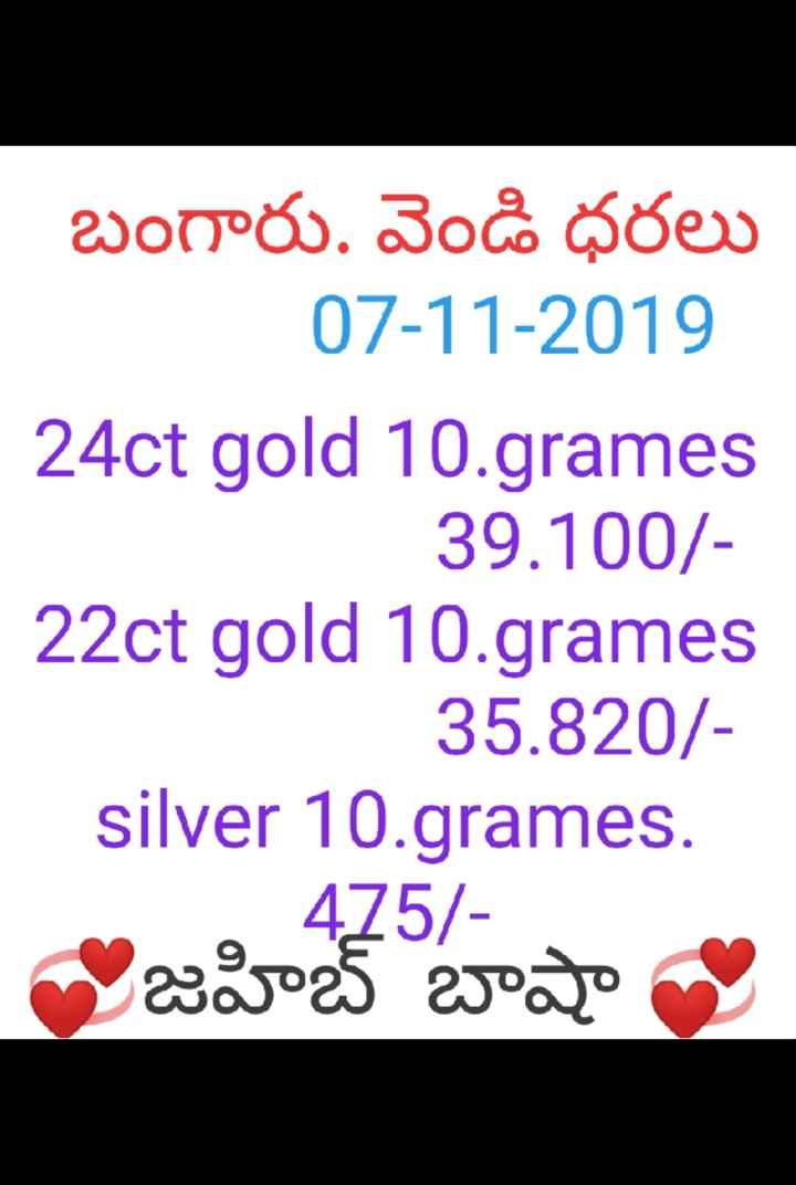 😃బంగారం ధర - బంగారు , వెండి ధరలు 07 - 11 - 2019 24ct gold 10 . grames 39 . 100 / 22ct gold 10 . grames 35 . 820 / silver 10 . grames . ఆజహిబ్ బాషా - ShareChat