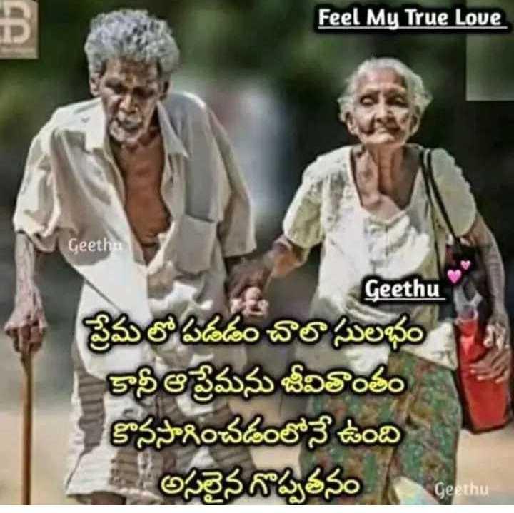 👫 బంధం - Feel My True Love Aa Geetham Geeth Geethu ప్రేమలో పడడం చాలా సులభం కానీ ఆ ప్రేమను జీవితాంతం - • కొనసాగించడంలోనే ఉంది . ఆ - అసలైన గొప్పతనం - - ShareChat