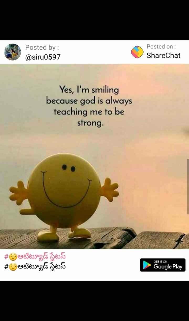 👫 బంధం - Posted by : @ siru0597 Posted on : ShareChat Yes , I ' m smiling because god is always teaching me to be strong . # bedievoseze . 5 # egejewoge zess GET IT ON Google Play - ShareChat