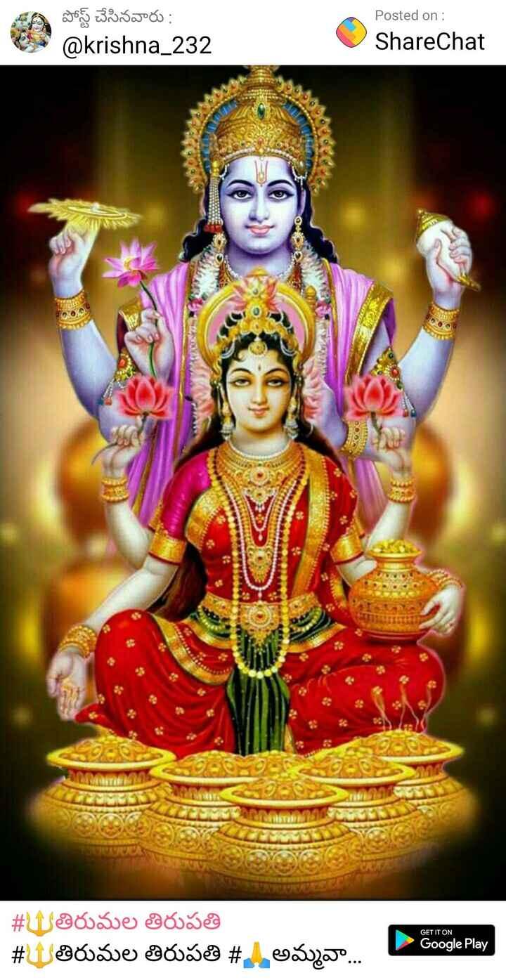 బతుకమ్మ పండుగ - పోస్ట్ చేసినవారు : @ krishna _ 232 Posted on : ShareChat GET IT ON # తిరుమల తిరుపతి # 1 తిరుమల తిరుపతి # . Google Play - ShareChat