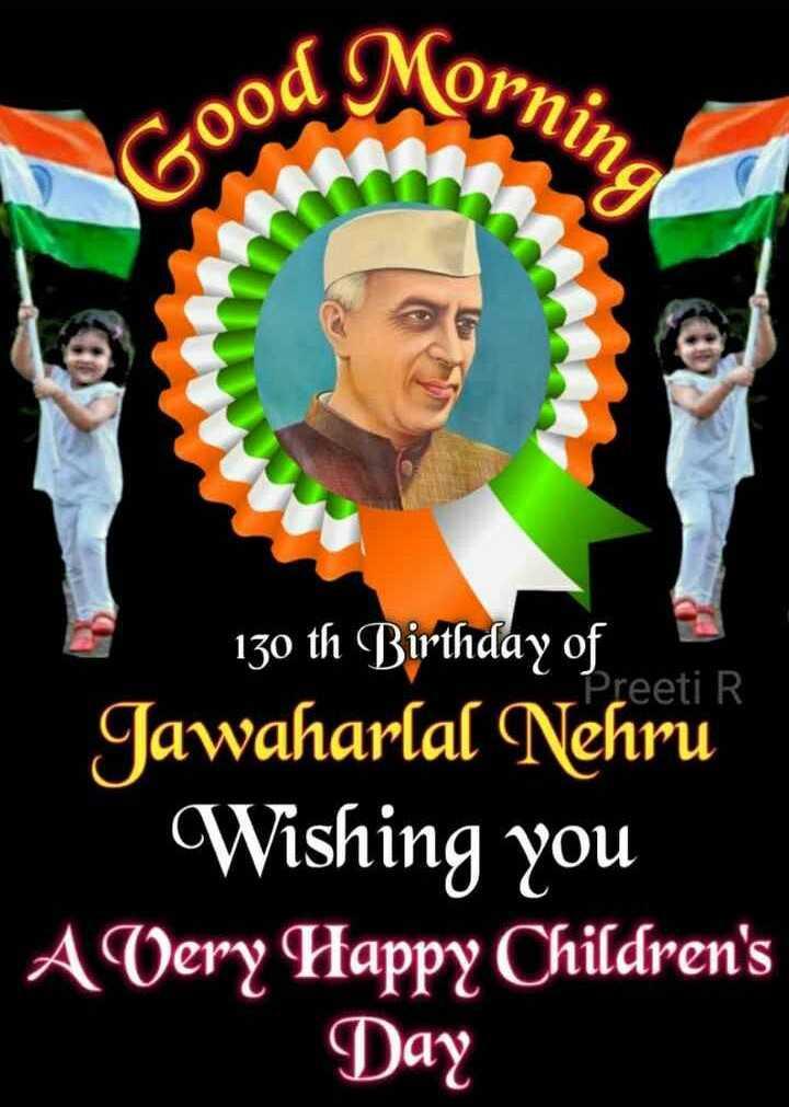 👫బాలల దినోత్సవం👫🎉 - Mornin Good Preeti R 130 th Birthday of | Jawaharlal Nehru Wishing you A Very Happy Children ' s Day - ShareChat