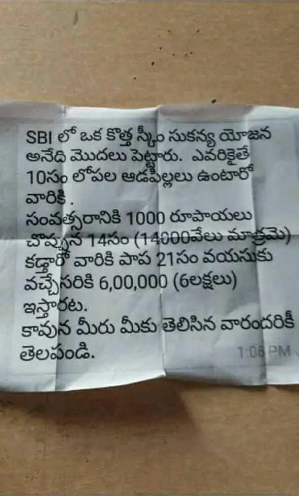 👫బాలల దినోత్సవం👫🎉 - SBI లో ఒక కొత్త స్కీం సుకన్య యోజన అనేది మొదలు పెట్టారు . ఎవరికైతే 10సం లోపల ఆడపిల్లలు ఉంటారో వారికి . సంవత్సరానికి 1000 రూపాయలు చొప్పున 14సం ( 14000వేలు మాత్రమే ) కడ్తారో వారికి పాప 21 సం వయసుకు వచ్చేసరికి 6 , 00 , 000 ( 6లక్షలు ) ఇస్తారట . కావున మీరు మీకు తెలిసిన వారందరికీ తెలపండి . 1 : 06 PM - ShareChat