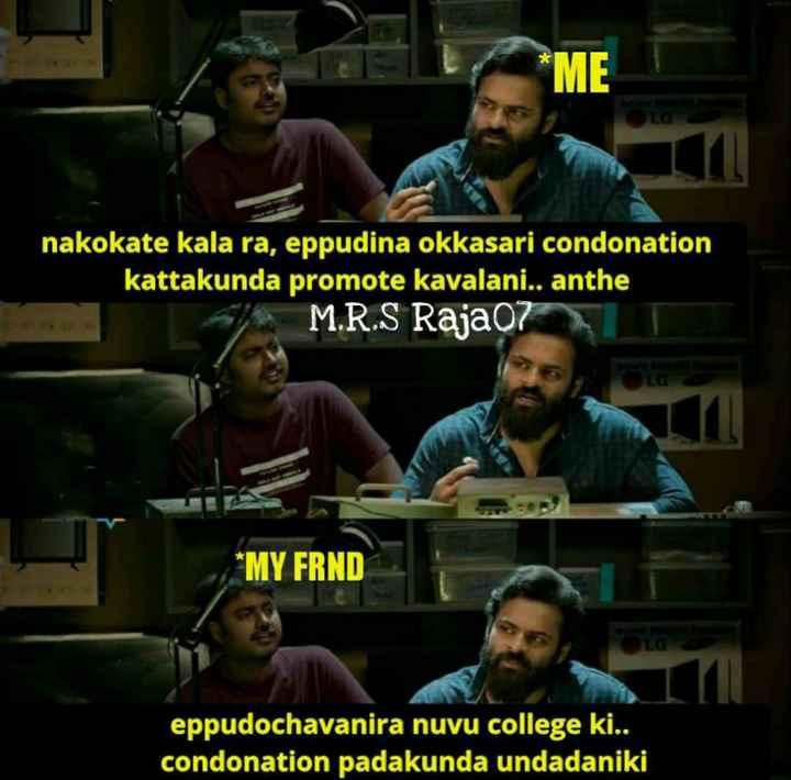 బిటెక్ బాబు& డిగ్రీ బాబులు - ME nakokate kala ra , eppudina okkasari condonation kattakunda promote kavalani . . anthe M . R . S Raja07 * MY FRND eppudochavanira nuvu college ki . . condonation padakunda undadaniki - ShareChat