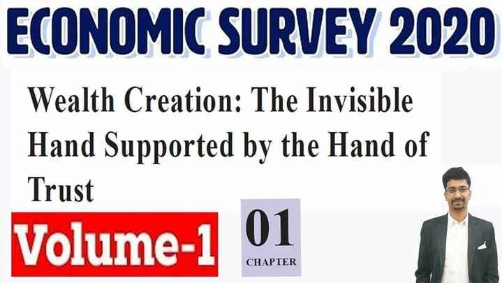 బ్యాంక్ ఎగ్జామ్స్ - ECONOMIC SURVEY 2020 Wealth Creation : The Invisible Hand Supported by the Hand of Trust Volume - 1 01 CHAPTER - ShareChat
