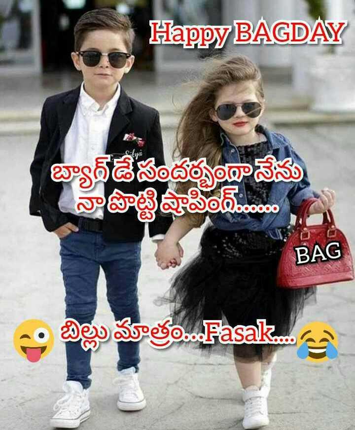 💼బ్యాగ్ డే - Happy BAGDAY cj4 బ్యాథ్డీకందర్పనావేను వాటాట్టిపాడింది BAG ఈ బిల్లుమాత్రaaku - ShareChat