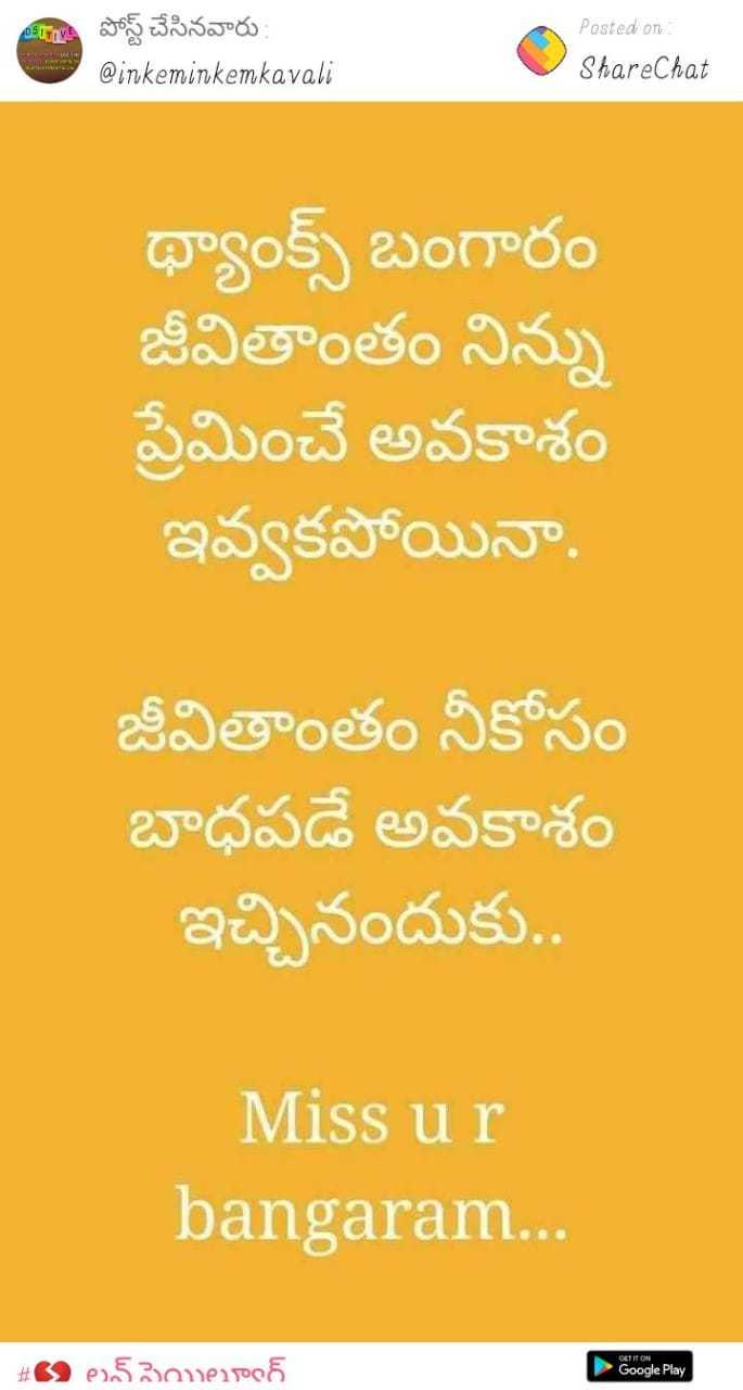 📱బ్యాగ్రౌండ్ మోషన్ వీడియోస్ - పోస్ట్ చేసినవారు : @ inkeminkemkavali Posted on ShareChat థ్యాంక్స్ బంగారం జీవితాంతం నిన్ను ప్రేమించే అవకాశం ఇవ్వకపోయినా , జీవితాంతం నీకోసం బాధపడే అవకాశం ఇచ్చినందుకు . . Miss u r bangaram . . . # G లవ్ ఫెయిల్యూర్ Google Play - ShareChat
