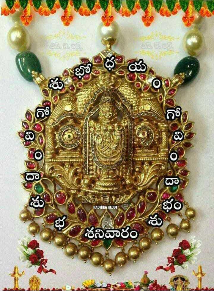 🔱🎶భక్తి పాటలు - Bఆర్ శుభది h C RADHIKA REDDY భం శు శనివారం - ShareChat