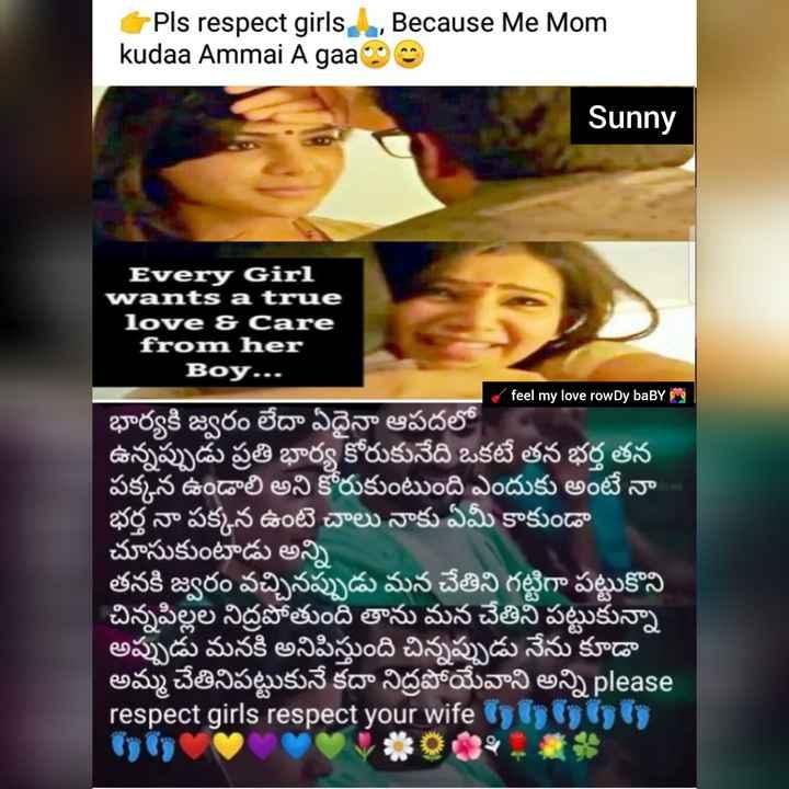 💑భార్యా భర్తల అనుబంధం - Pls respect girls , Because Me Mom kudaa Ammai A gaa Sunny Sunny Every Girl wants a true love & Care from her Boy . . . feel my love rowDy baBY 9   భార్యకి జ్వరం లేదా ఏదైనా ఆపదలో ఉన్నప్పుడు ప్రతి భార్య కోరుకునేది ఒకటే తన భర్త తన పక్కన ఉండాలి అని కోరుకుంటుంది ఎందుకు అంటే నా భర్త నా పక్కన ఉంటే చాలు నాకు ఏమీ కాకుండా చూసుకుంటాడు అన్ని తనకి జ్వరం వచ్చినప్పుడు మన చేతిని గట్టిగా పట్టుకొని చిన్నపిల్లల నిద్రపోతుంది తాను మన చేతిని పట్టుకున్నా అప్పుడు మనకి అనిపిస్తుంది చిన్నప్పుడు నేను కూడా అమ్మ చేతినిపట్టుకునే కదా నిద్రపోయేవాని అన్ని please respect girls respect your wife fytyytyty O - ShareChat