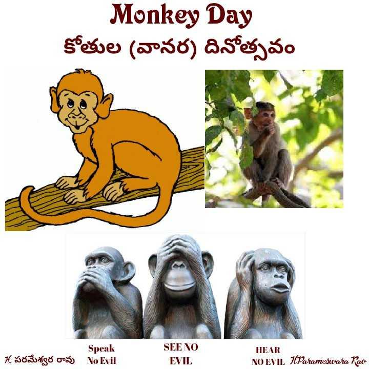 🐒 మంకీ (కోతుల) దినోత్సవం🐵 - Monkey Day కోతుల ( వానర ) దినోత్సవం ( IVATI Speak K . పరమేశ్వర రావు NoEvil SEE NO EVIL HEAR NO EVIL HParameswara Rao - ShareChat