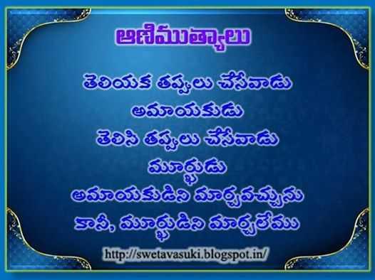 🙏మన సాంప్రదాయాలు - ఆణిముత్యాలు తెలియక తప్పులు చేసేవాడు అమాయకుడు తెలిసి తప్పులు చేసేవాడు మూర్ఖుడు అమాయకుడిని మార్చవచ్చును కానీ , మూర్ఖుడిని మార్చలేము http : / / swelavasuki . blogspot . in - ShareChat