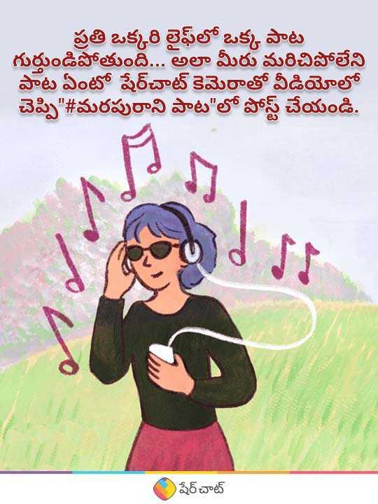 🎼మరపురాని పాట - ప్రతి ఒక్కరి లైఫ్ లో ఒక్క పాట గుర్తుండిపోతుంది . . . అలా మీరు మరిచిపోలేని పాట ఏంటో షేర్చాట్ కెమెరాతో వీడియోలో చెప్పి # మరపురాని పాట లో పోస్ట్ చేయండి . I షేర్ చాట్ - ShareChat