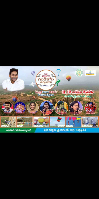 📖 మా జిల్లా యొక్క సమాచారం - ANDHRA PRADESH TOURIST గండికోట ఉత్సవాలు 2020 . 1 సంస్కృతి మరియు సాహసం కలగలసిన ఉత్సవాలు 1 , 12 జనవరి 2020 గండికోట వై . యస్ . ఆర్ . జిల్లా , RJ . Chaltu Classical Dance Har iTeja Geeta Madhuri Hemna Chandra Sravana Bhargavi Kings United Dance Troupe Hot Air Balloon Paramotoring Kite Flying Sumo Foot Ball అందరికీ ఇదే మా ఆహ్వానం ! జిల్లా కలెక్టరు , వై . యస్ . ఆర్ . జిల్లా , ఆంధ్రప్రదేశ్ - ShareChat