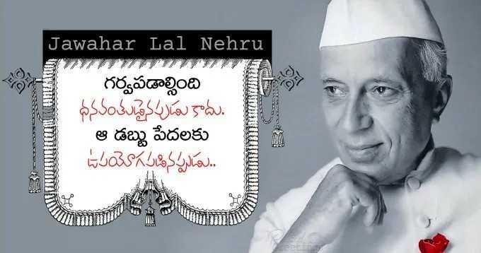 మానవత్వం - Jawahar Lal Nehru గర్వపడాల్సింది ధనవంతుడైనప్పుడు కాదు . ఆ డబ్బు పేదలకు ఉపయోగపడినప్పుడు . . . animummmmmmm - ShareChat