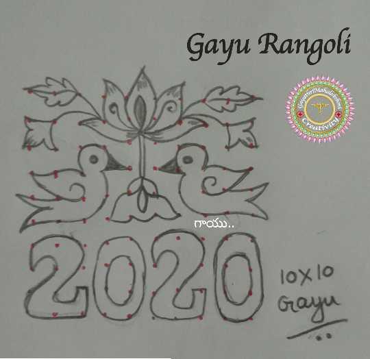 🤞🏽ముత్యాల ముగ్గులు - Gayu Rangoli TO . . 2020 - ShareChat
