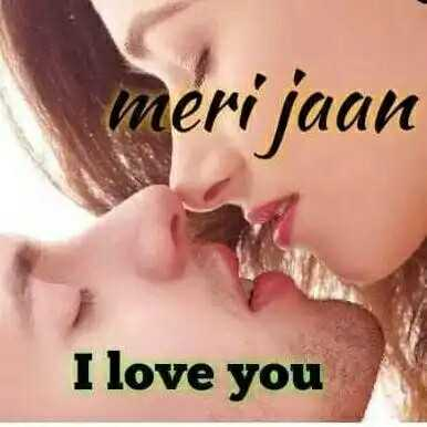 😘 ముద్దు - meri jaan I love you - ShareChat
