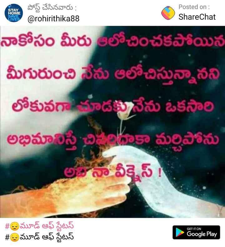 😔మూడ్ ఆఫ్ స్టేటస్ - STAY HOME SAVE LIVES పోస్ట్ చేసినవారు : @ rohirithika88 Posted on : ShareChat నాకోసం మీరు ఆలోచించకపోయిన మీగురుంచి నేను ఆలోచిస్తున్నానని , | లోకువగా చూడ పునేను ఒకసారి | అభిమానిస్తే చివరిదాకా మర్చిపోను | అయినా వీక్నెస్ ! GET IT ON # మూడ్ ఆఫ్ స్టేటస్ # మూడ్ ఆఫ్ స్టేటస్ Google Play - ShareChat